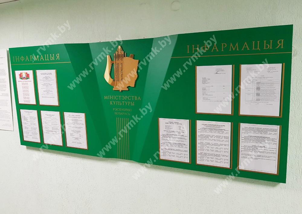 Стенды информационные, объемные изготовлены для Министерства культуры Республики, победителей, г. Немига 38</p> </div> <p> </p> <div><img src=