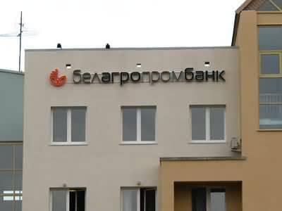 Вывеска с неоновой подсветкой для отделения солигорска Белагропромбанк