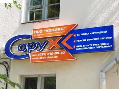 Световые короба для компании Копикс