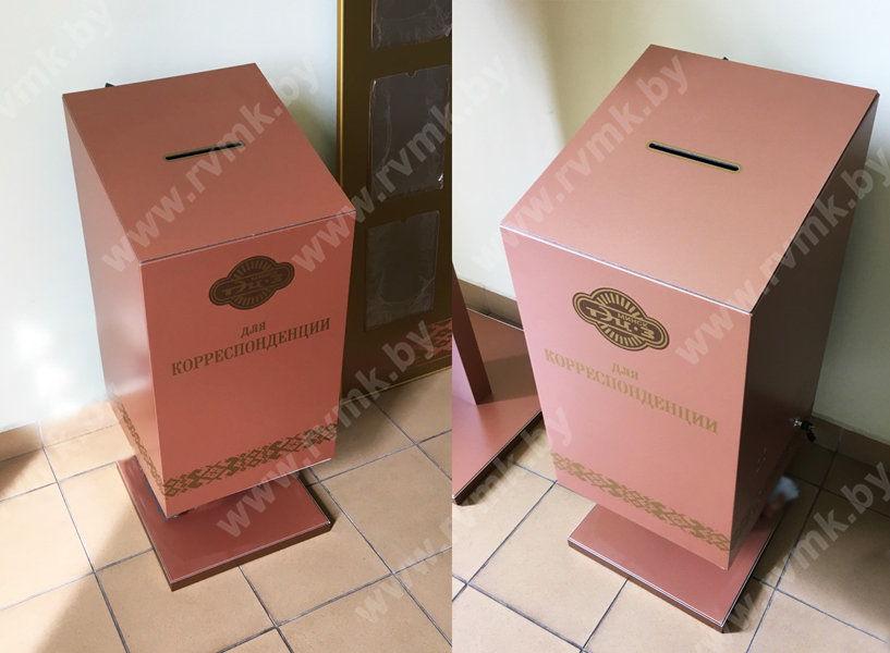 Экслюзивный ящик для корреспонденции
