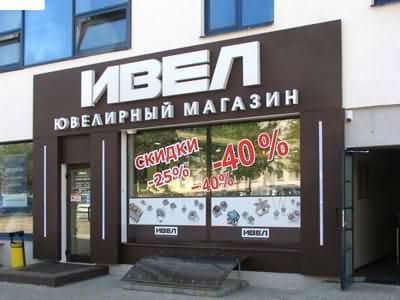 Оформление фасада ювелирного магазина