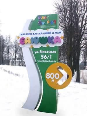 Наружная реклама магазина для малышей и мам в Минске